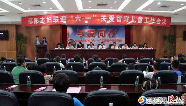 """5月27日,市妇联在宝庆电厂举行迎""""六一""""关爱留守儿童活动。"""