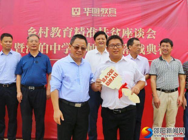 華圖教育集團董事長易定宏博士為河伯中學劉勁虎校長捐贈公寓鑰匙