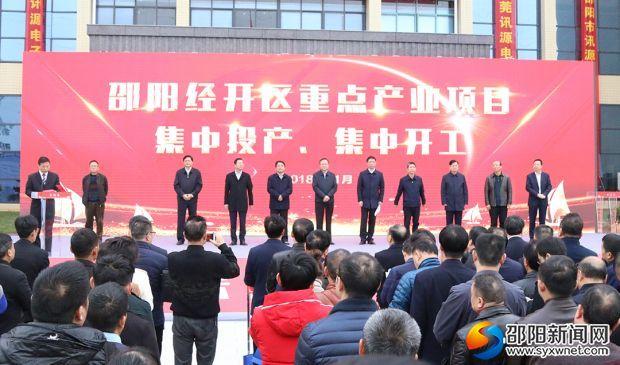 邵阳经开区重点产业项目集中投产、集中开工仪式现场