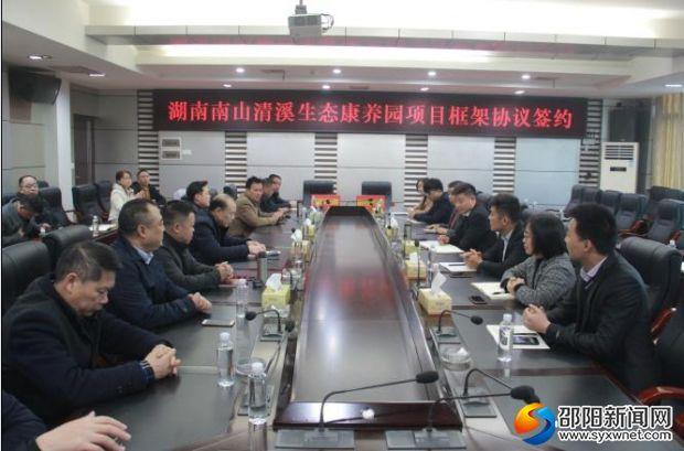 张晓忠副县长代表县政府与湖南善孝堂养老服务有限公司签订战略合作框架协议
