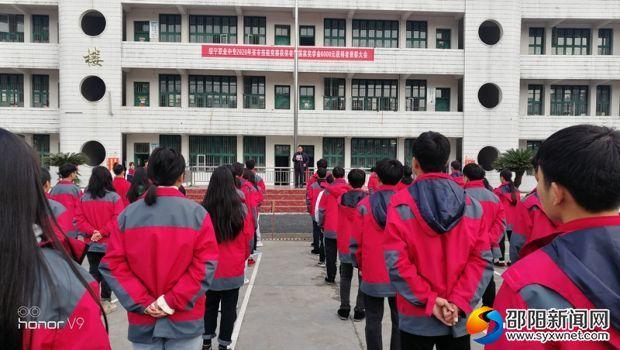 绥宁县职业2020年省市技能竞赛获奖者曁国家奖学金获得者表彰大会