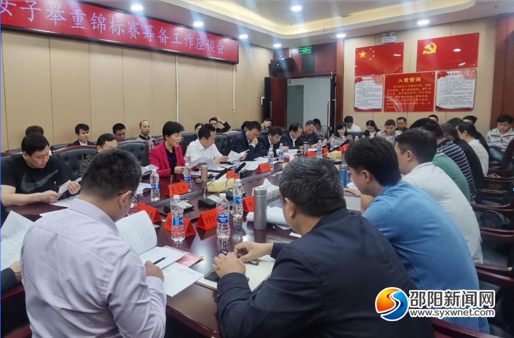 邵阳市召开全国女子举重锦标赛筹备工作推进会