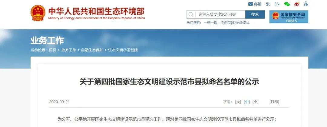 正在公示!新宁拟命名为国家生态文明建设示范县!