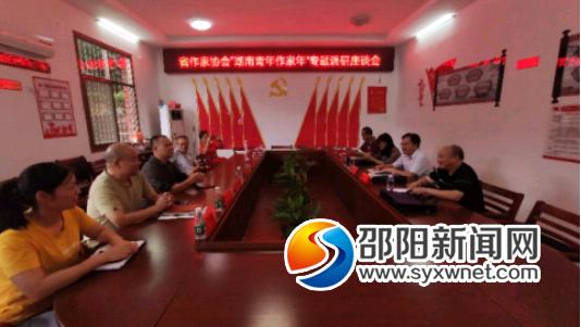 绥宁县文学创作呈现发展繁荣可喜局面
