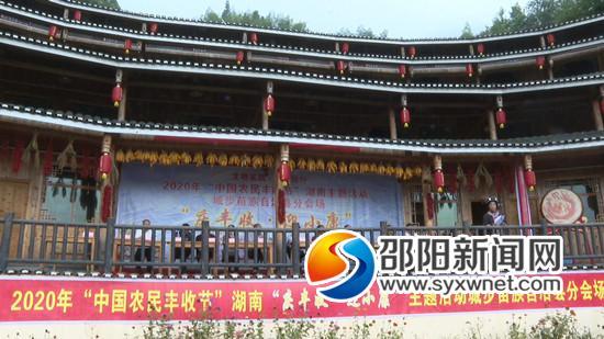 """城步举行""""庆丰收 迎小康""""中国农民丰收节主题活动"""