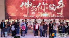 """邵阳县举行""""国家扶贫日""""大型公益助学活动"""