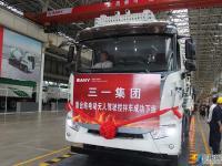 三一集团首台纯电动无人驾驶搅拌车在邵阳成功下线