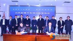 邦盛集团与祁阳签订高铁新城开发项目框架协议