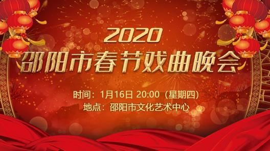 今晚直播:2020年邵阳市春节戏曲晚会