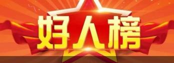 邵阳2人登上12月湖南好人榜,看看他们做了什么好事