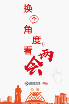 H5:换个角度看两会|2019邵阳产业建设答卷刷爆朋友圈