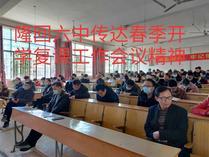 隆回六中召开2020年春季复学复课工作会议