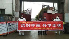 洞口县岩山学校进行全面消毒迎接学生返校复课