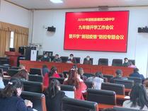 邵阳县塘渡口镇中学召开开学准备及疫情防控会议
