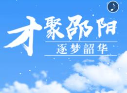 H5|才聚邵阳 逐梦韶华