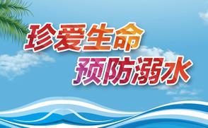 【专题】珍爱生命 预防溺水
