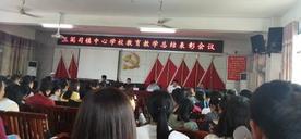 隆回縣三閣司鎮中心學校召開教育教學質量總結表彰大會