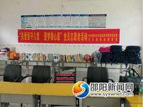 邵東靈官殿鎮棠蔭小學舉辦愛心捐贈活動