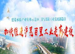 加快推进沪昆百里工业走廊建设