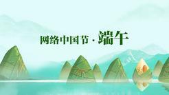网络中国节 · 端午