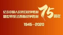 纪念中国人民抗日战争胜利暨世界反法西斯战