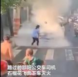 路遇小车自燃 邵阳公交司机飞奔下车灭火