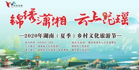 """""""锦绣潇湘·云上花瑶""""——2020年湖南(夏季)乡村文化旅游节"""