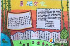 """洞口縣黃橋鎮中心小學開展""""廉潔文化手抄報""""比賽"""