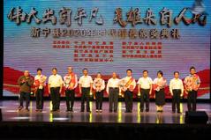 新宁表彰104名时代楷模