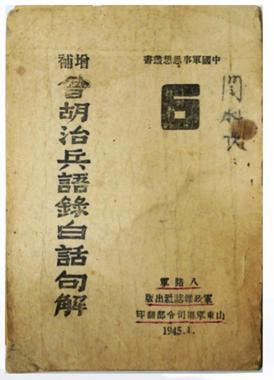 视频|蔡锷故里文化博览园藏宝之《曾胡治兵语录》