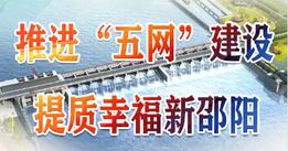 """推进""""五网""""建设 提质幸福新皇冠体育在线:"""