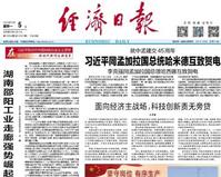 湖南邵阳工业走廊强势崛起