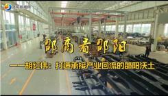 邵商看邵阳⑤丨胡红伟:打造承接产业回流的邵阳沃土