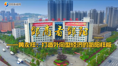 邵商看邵阳②丨黄永祥:打造外向型经济的邵阳样板