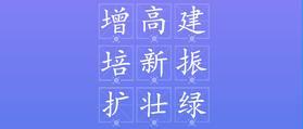 划重点!九个关键字看2021年邵阳经济工作重点