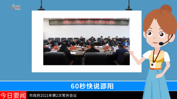 60秒快说邵阳(1月14日)