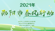2021年邵陽(yang)市春風行動