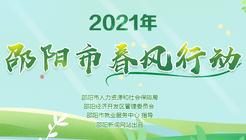 2021年皇冠体育在线:市春风行动