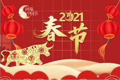 网络中国节·春节