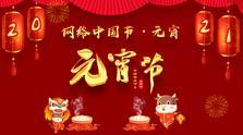 網(wang)絡中(zhong)國節(jie)?元宵(xiao)