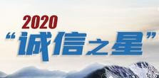 """2020年""""誠信之星"""""""