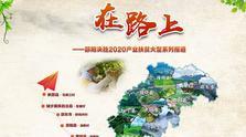 在路上——邵陽(yang)決勝2020產業扶貧(pin)大(da)型(xing)系列報道