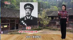 小布说党史⑧|红军鸭田奇袭保安团