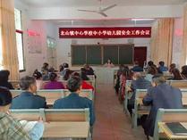 隆回北山镇中心校召开中小学幼儿园安全工作会议
