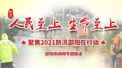 2021邵阳防汛