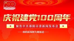 聚焦中共邵阳市委新闻发布会