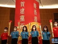 """特写:100岁与24岁——香港""""7·1""""庆双生"""