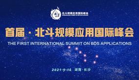 首届北斗规模应用国际峰会