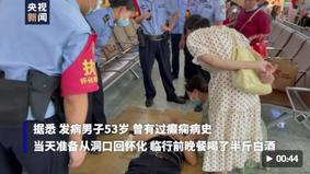 男子在高鐵站候車(che)突發癲癇 眾(zhong)人合力救助脫(tuo)險